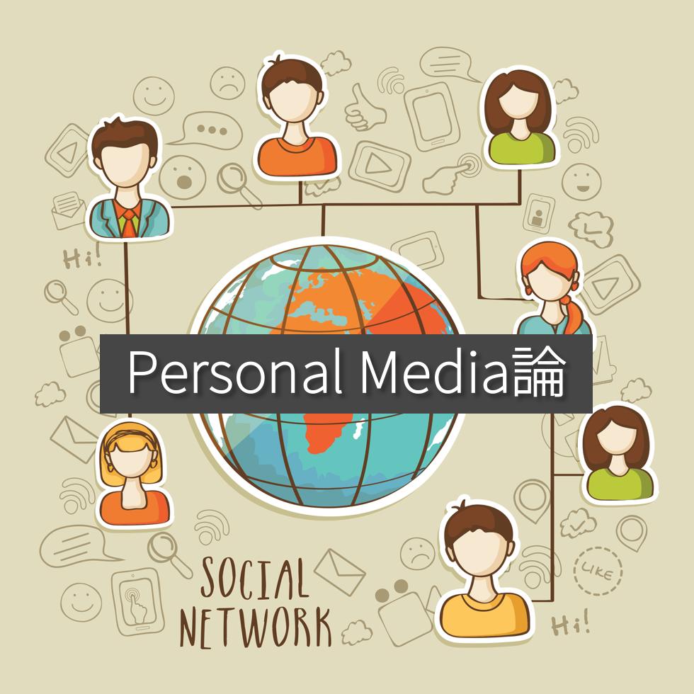 Personal Media論